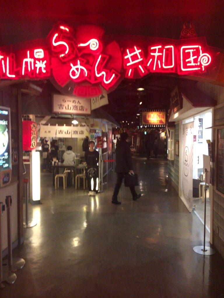 札幌 駅 ラーメン 共和国